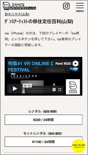 Vimeoの会員登録(無料)